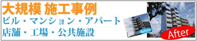 フロンティア 千葉県 ビル マンション アパート 塗装 施工例