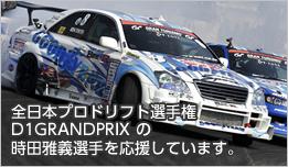 全日本プロドリフト選手権 D1GRANDPRIX の時田雅義選手を応援しています