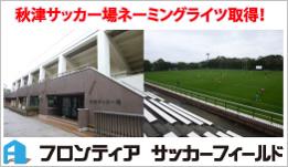 秋津サッカー場ネーミングライツ取得! フロンティア サッカーフィールド