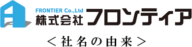 株式会社フロンティア<社名の由来>