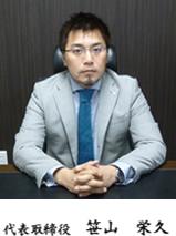 代表取締役 笹山 栄久