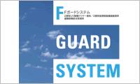 Fガードシステム